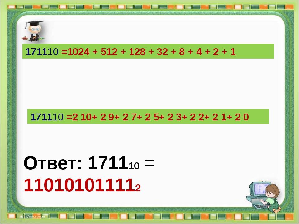 Ответ: 171110 = 110101011112 Сергеенкова И.М. - ГБОУ Школа № 1191 г. Москва 1...