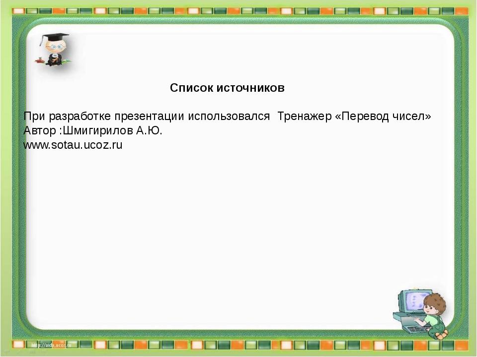 Сергеенкова И.М. - ГБОУ Школа № 1191 г. Москва Список источников При разработ...
