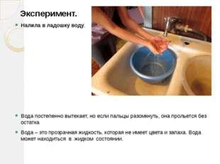 Эксперимент. Налила в ладошку воду. Вода постепенно вытекает, но если пальцы