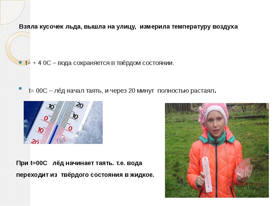 Взяла кусочек льда, вышла на улицу, измерила температуру воздуха t= + 4 0С –...