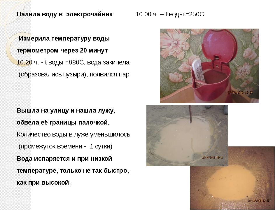 Налила воду в электрочайник 10.00 ч. – t воды =250С Измерила температуру воды...
