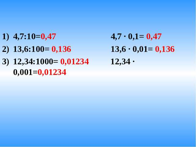4,7:10=0,47 4,7 · 0,1= 0,47 13,6:100= 0,136 13,6 · 0,01= 0,136 12,34:1000= 0...