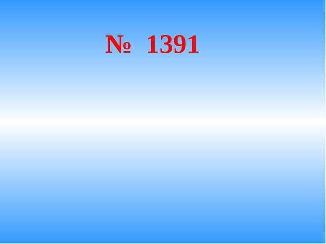 № 1391