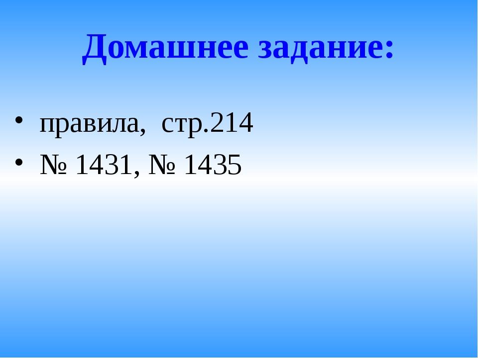 Домашнее задание: правила, стр.214 № 1431, № 1435