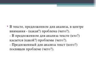 В тексте, предложенном для анализа, в центре внимания - (какая?) проблема (че