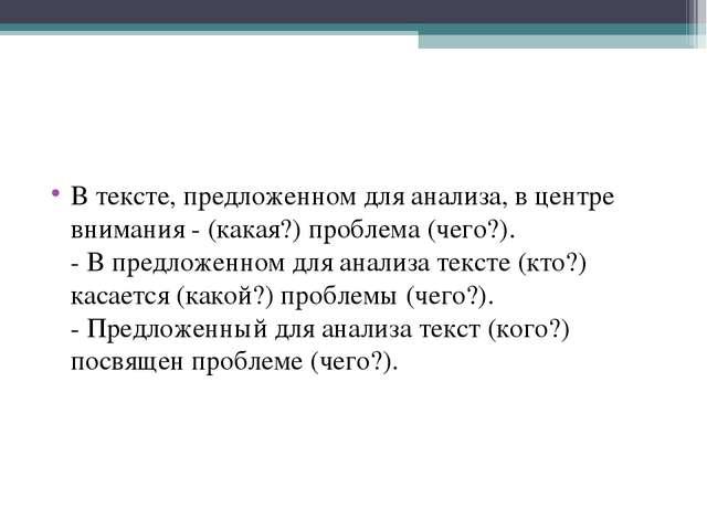 В тексте, предложенном для анализа, в центре внимания - (какая?) проблема (че...