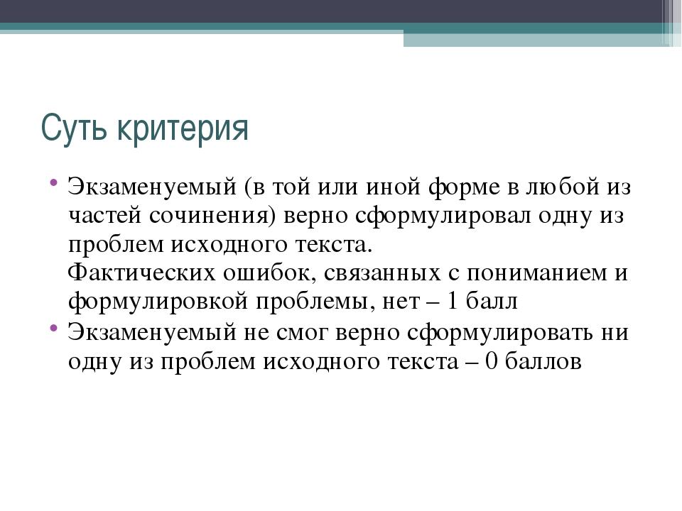 Суть критерия Экзаменуемый (в той или иной форме в любой из частей сочинения)...