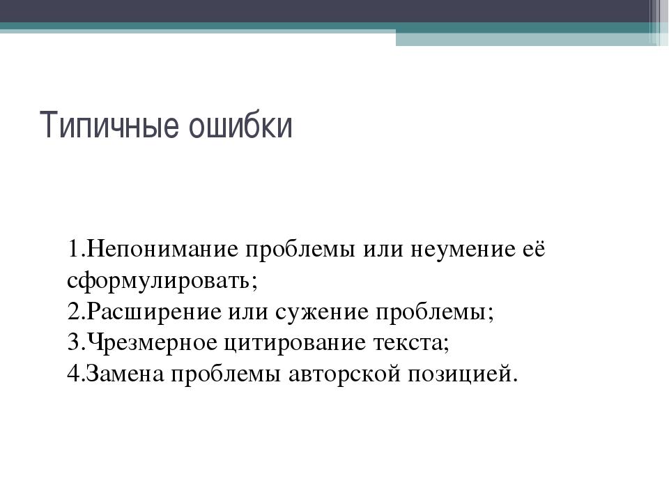 Типичные ошибки 1.Непонимание проблемы или неумение её сформулировать; 2.Расш...
