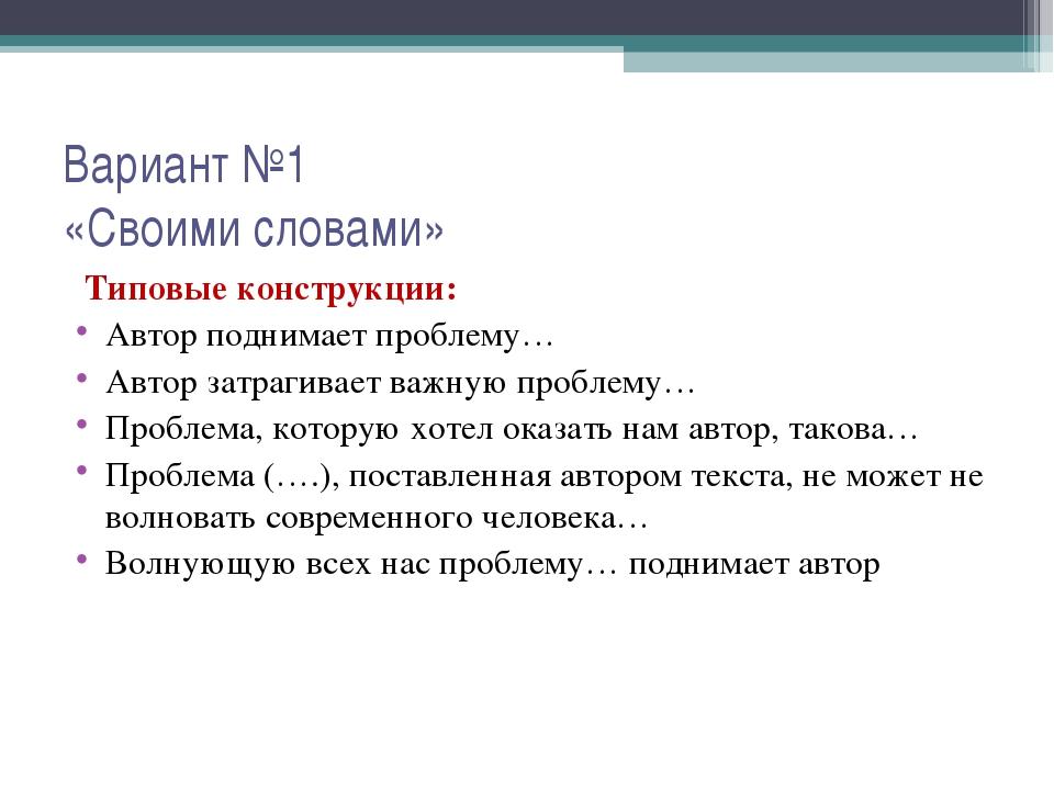 Вариант №1 «Своими словами» Типовые конструкции: Автор поднимает проблему… Ав...