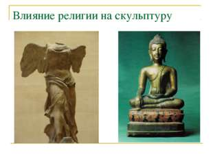 Влияние религии на скульптуру