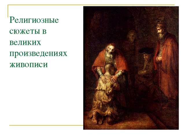Религиозные сюжеты в великих произведениях живописи