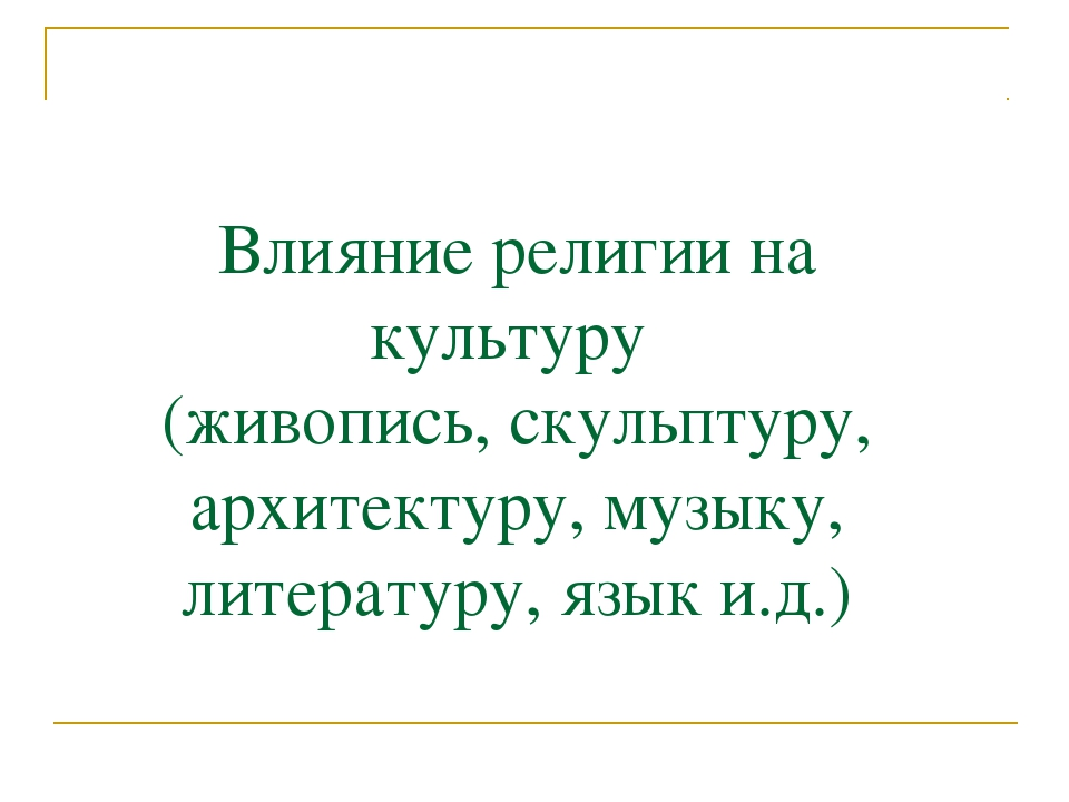Влияние религии на культуру (живопись, скульптуру, архитектуру, музыку, литер...