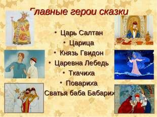 Главные герои сказки Царь Салтан Царица Князь Гвидон Царевна Лебедь Ткачиха П