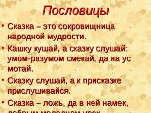 Пословицы Сказка – это сокровищница народной мудрости. Кашку кушай, а сказку