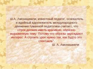Ш.А. Амонашвили, известный педагог, основатель и идейный вдохновитель междун