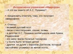 Интерактивное упражнение «Микрофон» - А что вы знаете об А.С. Пушкине? предло