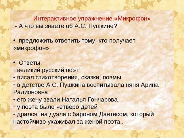Интерактивное упражнение «Микрофон» - А что вы знаете об А.С. Пушкине? предло...