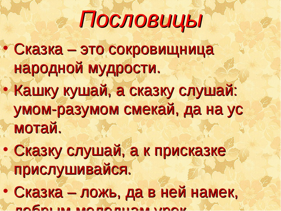 Пословицы Сказка – это сокровищница народной мудрости. Кашку кушай, а сказку...