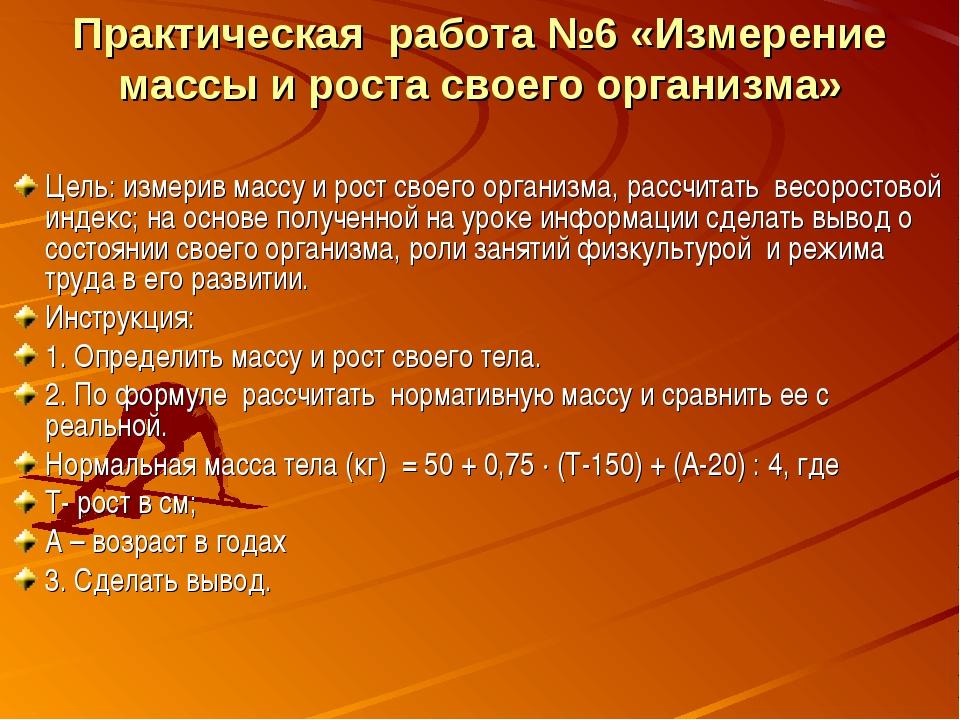 Практическая работа №6 «Измерение массы и роста своего организма» Цель: измер...
