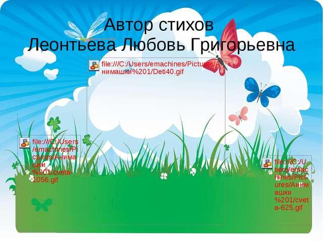 Автор стихов Леонтьева Любовь Григорьевна