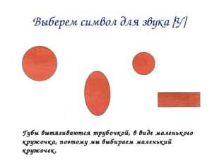 Выберем символ для звука [У] Губы вытягиваются трубочкой, в виде маленького к