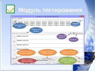 Модуль тестирования