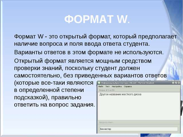 ФОРМАТ W. Формат W - это открытый формат, который предполагает наличие вопрос...