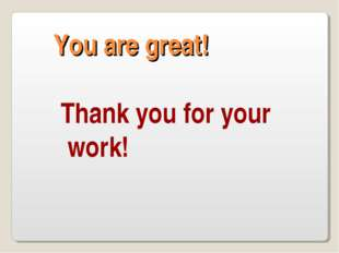 You are great! Thank you for your work!