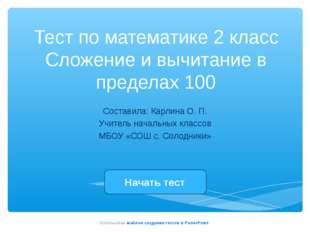 Тест по математике 2 класс Сложение и вычитание в пределах 100 Составила: Кар