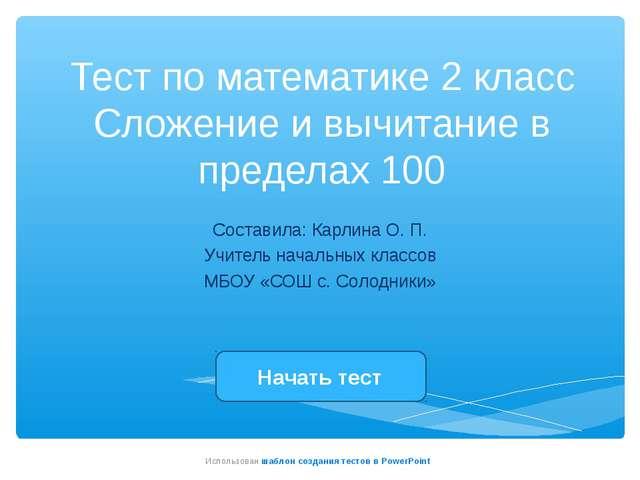Тест по математике 2 класс Сложение и вычитание в пределах 100 Составила: Кар...