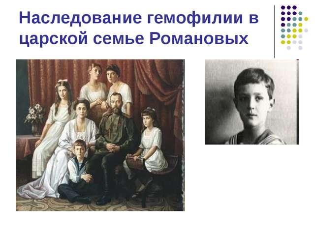 Наследование гемофилии в царской семье Романовых