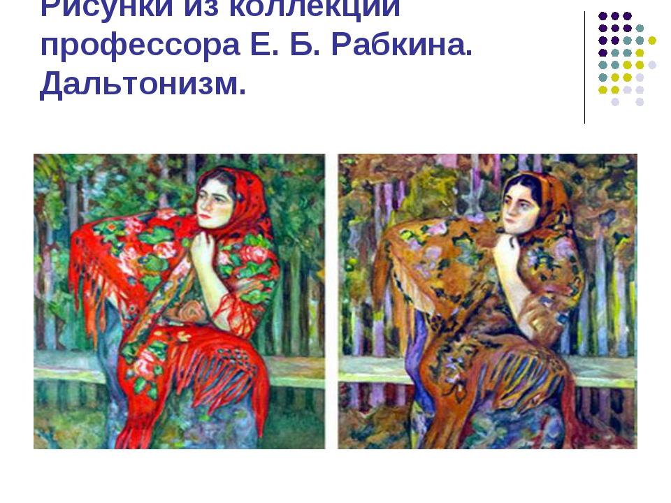 Рисунки из коллекции профессора Е. Б. Рабкина. Дальтонизм.