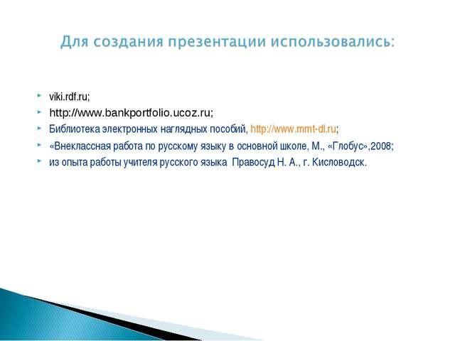 viki.rdf.ru; http://www.bankportfolio.ucoz.ru; Библиотека электронных нагляд...