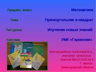 Предмет, класс Математика Тема Прямоугольник и квадрат Тип урока Изучение но