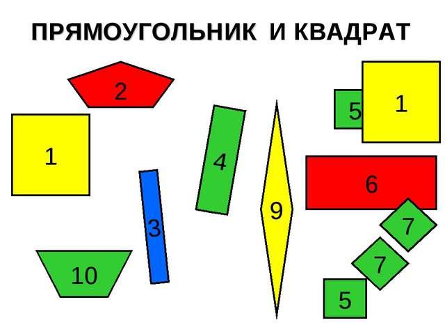 1 4 3 10 5 6 7 2 9 ПРЯМОУГОЛЬНИК И КВАДРАТ 1 5 7