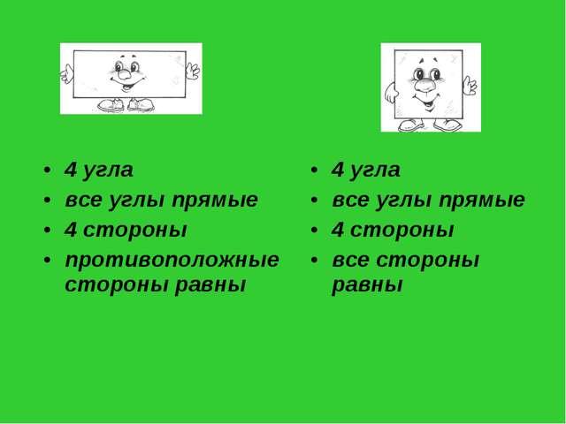 4 угла все углы прямые 4 стороны противоположные стороны равны 4 угла все угл...