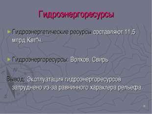 * Гидроэнергоресурсы Гидроэнергетические ресурсы составляют 11,5 млрд Квт*ч.