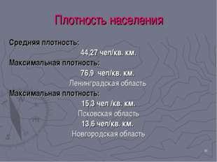 * Плотность населения Средняя плотность: 44,27 чел/кв. км. Максимальная плотн