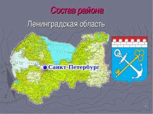 * Состав района Ленинградская область