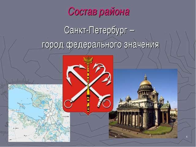 * Санкт-Петербург – город федерального значения Состав района