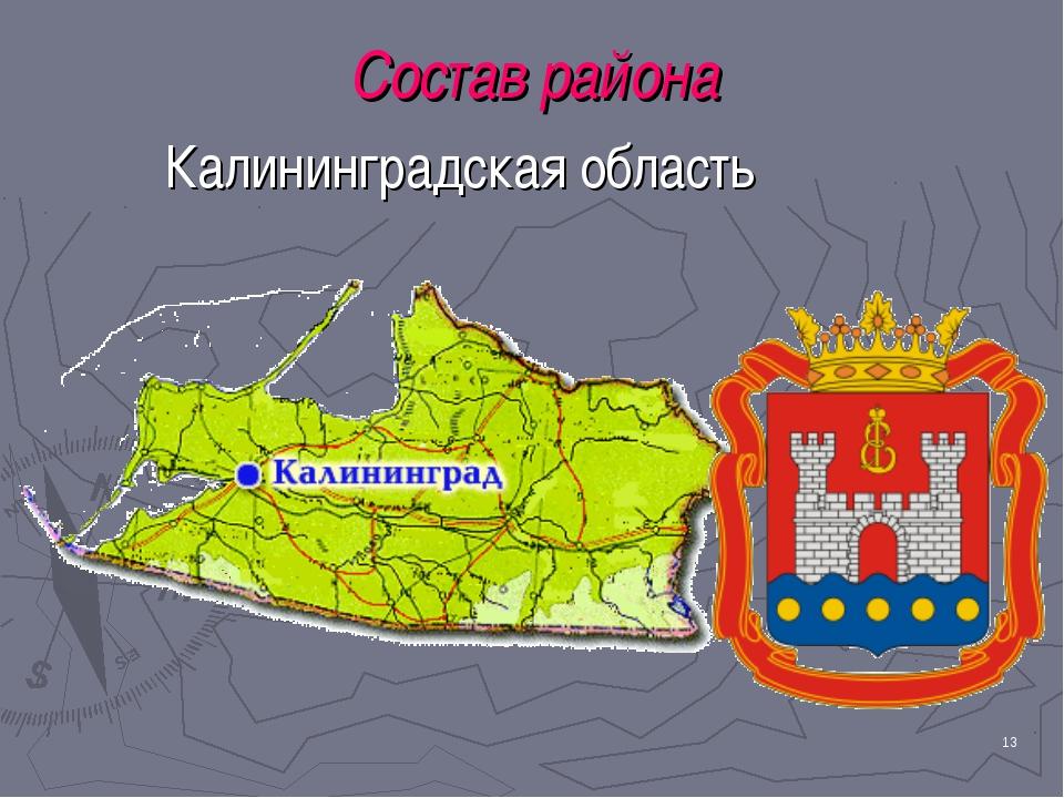 * Состав района Калининградская область