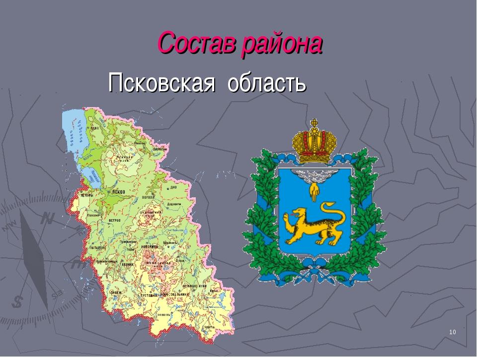 * Состав района Псковская область