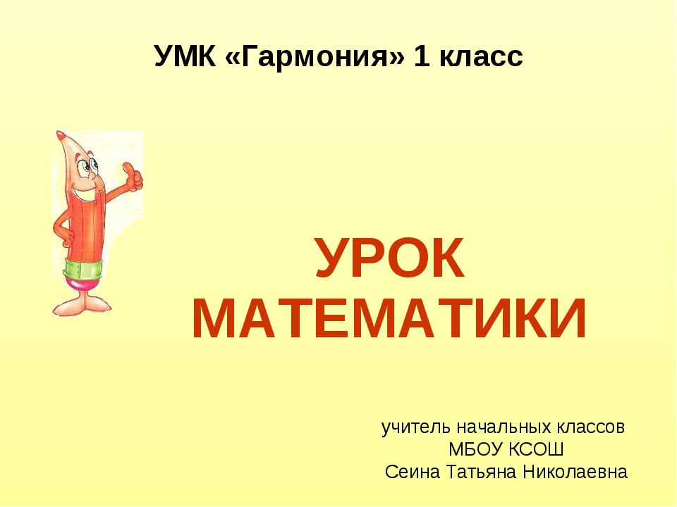 УМК «Гармония» 1 класс УРОК МАТЕМАТИКИ учитель начальных классов МБОУ КСОШ Се...