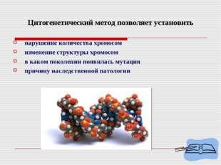 Цитогенетический метод позволяет установить нарушение количества хромосом изм