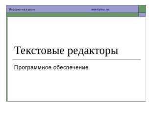 Текстовые редакторы Программное обеспечение Информатика в школе  www.klya