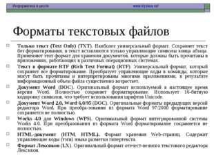 Форматы текстовых файлов Только текст (Text Only) (TXT). Наиболее универсальн