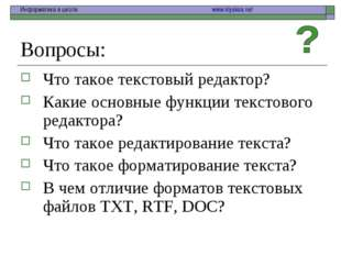Вопросы: Что такое текстовый редактор? Какие основные функции текстового реда