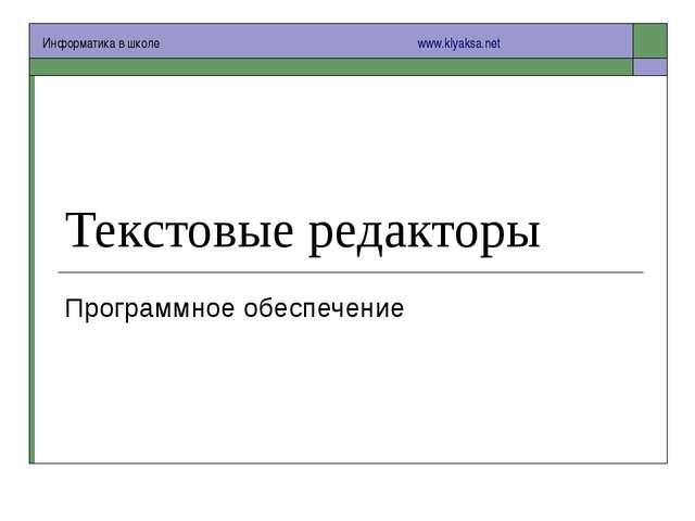Текстовые редакторы Программное обеспечение Информатика в школе  www.klya...