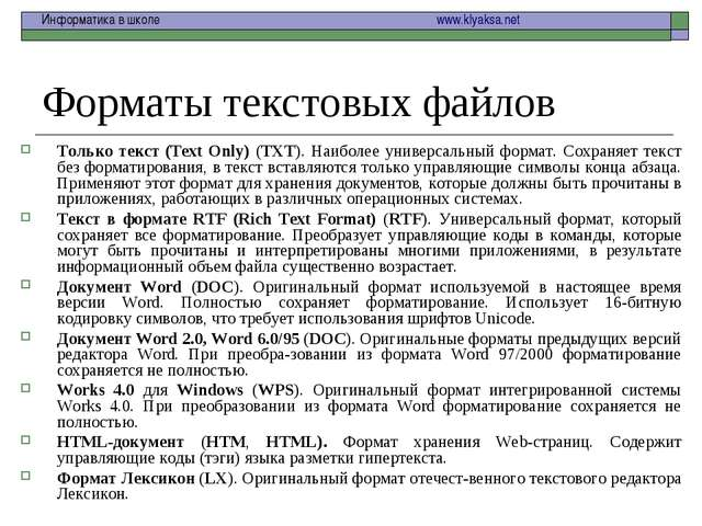 Форматы текстовых файлов Только текст (Text Only) (TXT). Наиболее универсальн...