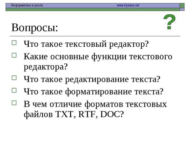 Вопросы: Что такое текстовый редактор? Какие основные функции текстового реда...